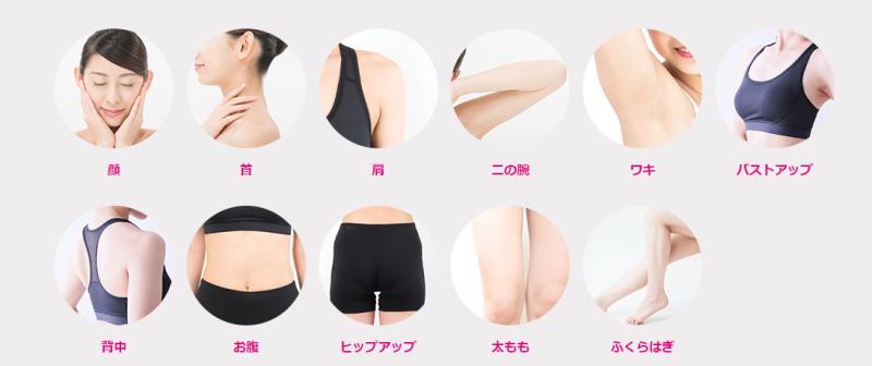 ビカラダでは 顔、首、肩、二の腕、ワキ、バストアップ、背中、お腹、ヒップアップ、太もも、ふくらはぎなどの部位に特化して痩せれます。