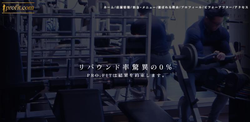 Pro.fit