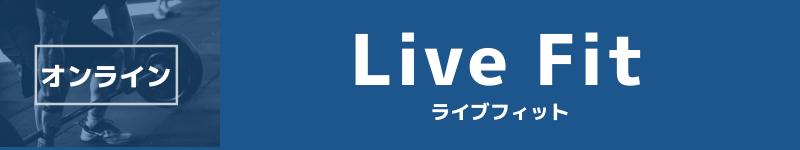 オンライン ライブフィット
