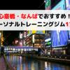 【2020年最新】心斎橋、なんばでおすすめのパーソナルトレーニングジム9選