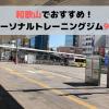 【2020年最新】和歌山で安くておすすめのパーソナルトレーニングジム8選