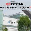 【2020年最新】福井県で安くておすすめのパーソナルトレーニングジム7選